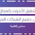 تشغيل الأنترنت بالمجان على جميع الشبكات العربية | سنايبر للتقنية