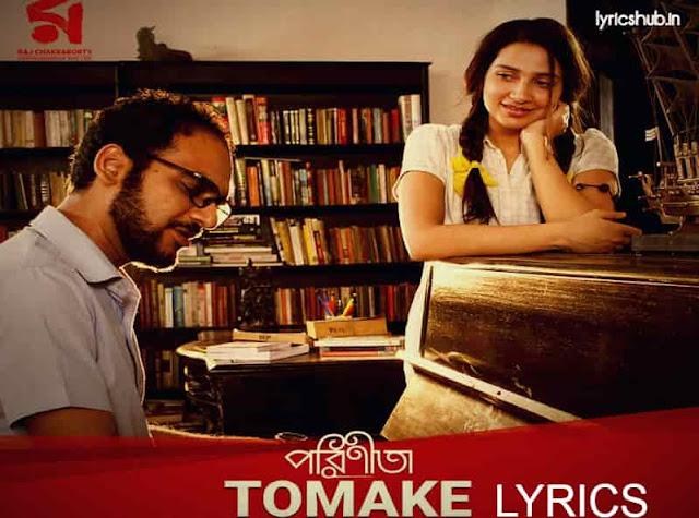 Tomake Song Lyrics Parineeta