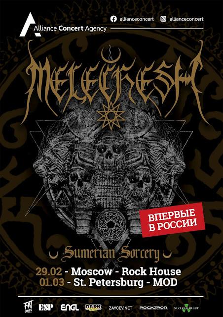 Melechesh в России