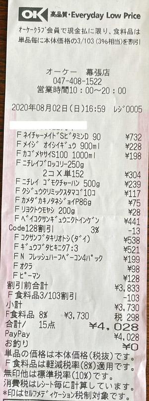 OK オーケー 幕張店 2020/8/2 のレシート