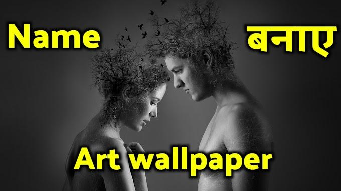 How To Make Name Art Wallpaper Android - Art wallpaper..