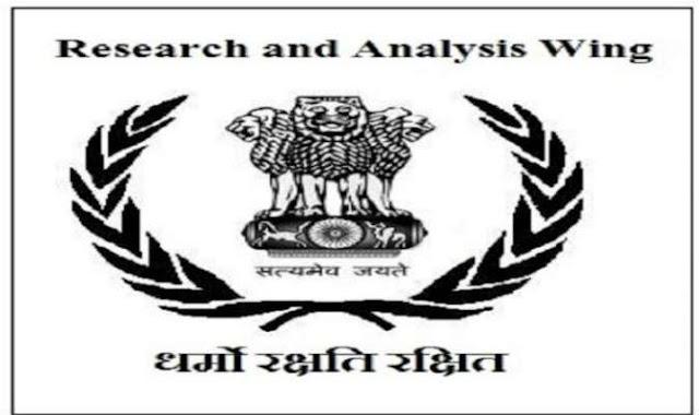भारतीय खुफिया एजेंसी रॉ की पूरी जानकारी जान आप चौंक जाएंगे.