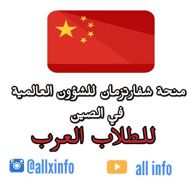 منحة شفارتزمان للشؤون العالمية في الصين