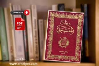 كتاب ديوان أبي الطيب المتنبي pdf لن تندم على القراءة و تحميل