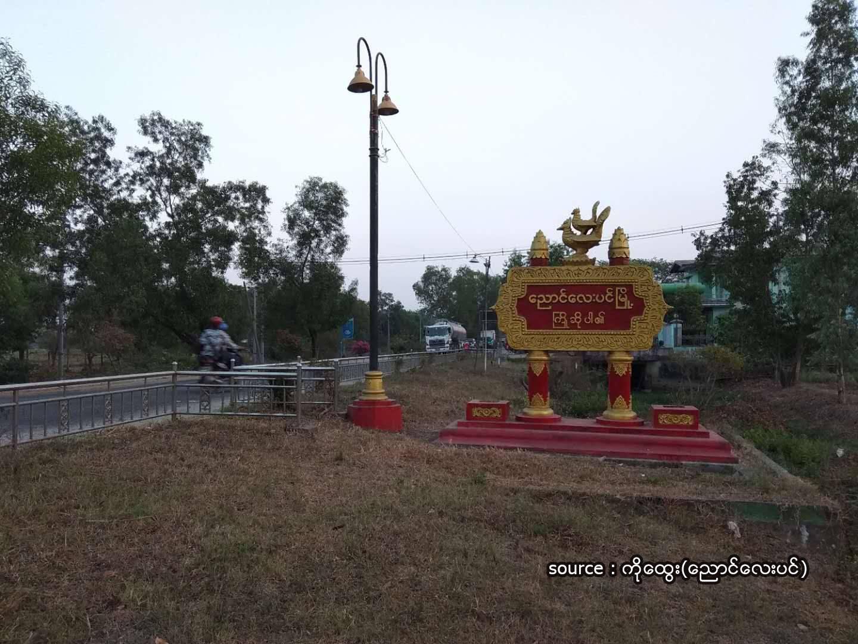 ညောင်လေးပင်မြို့တွင် မော်တော်ယာဉ် ...