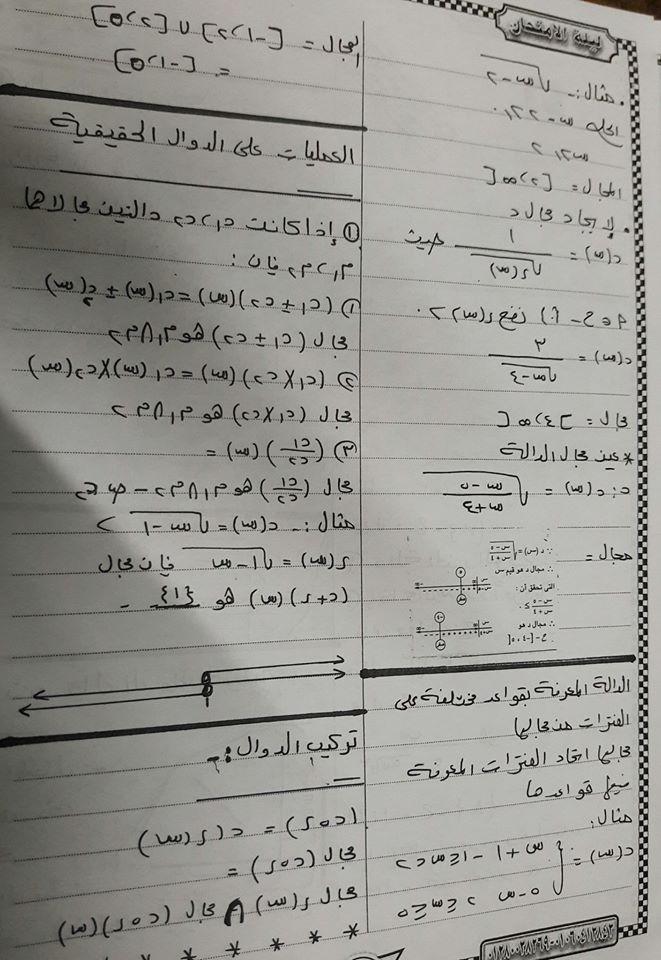 مراجعة رياضيات تانية ثانوي مستر/ روماني سعد حكيم 2