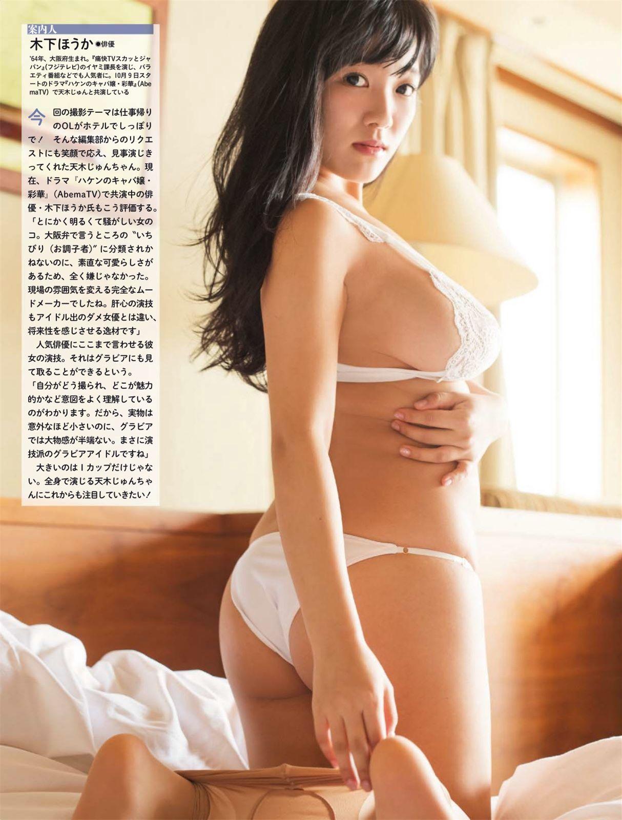 Jun Amaki 天木じゅん, Shukan SPA! 2017.10.24 (週刊スパ 2017年10月24日号)