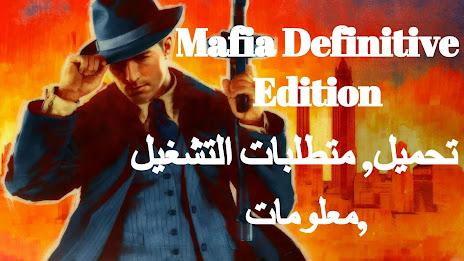 لعبة 2020 Mafia Definitive Edition