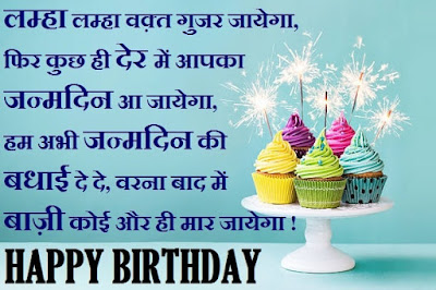 Birthday-SMS-For-Friend-In-Hindi