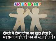 Inspirational And Motivational Friendship Day Shayari