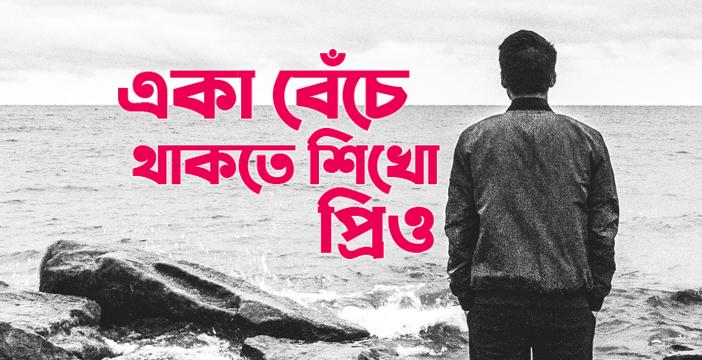 একা বেঁচে থাকতে শিখো প্রিও | Bangla Sad Story