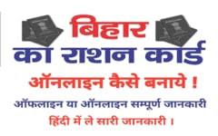 Bihar Ration Card Apply & List Download