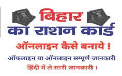 बिहार राशन कार्ड सूची 2021, स्टेटस चेक, डाउनलोड करें व ऑनलाइन आवेदन   Ration Card List Bihar