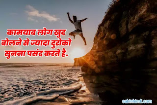 Motivational-quotes-in-hindi-for-students