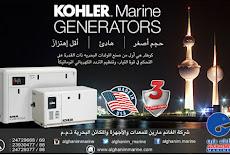 توظيف شركة المعدات والأجهزة والمكائن البحرية ذ.م.م للكويتين والمقيمين والأجانب