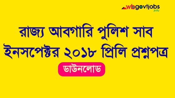WBP Excise SI Question Paper 2018 PDF