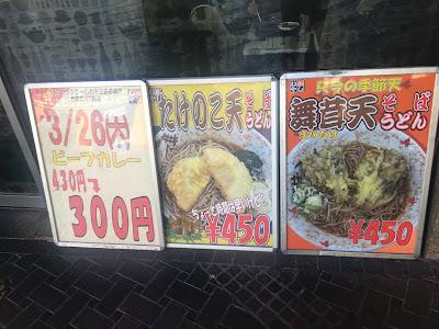 カレーが300円になる日も