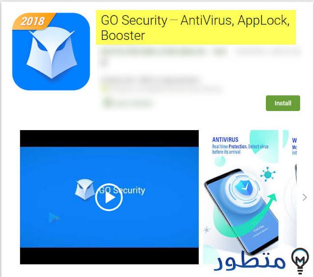 حماية خصوصيتك على الموبايل تطبيق