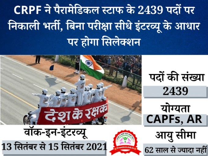 CRPF Paramedical Recruitment: Best Chance to Join CRPF in 2021