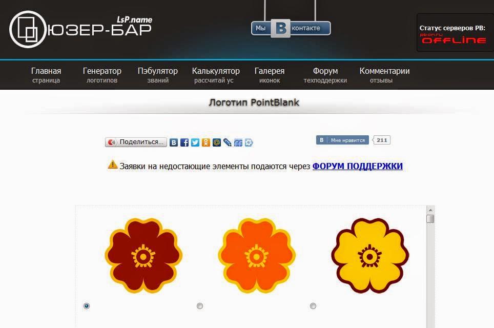 Генератор логотипов поинт бланк