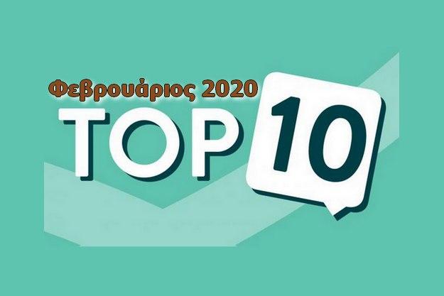 Τα δημοφιλέστερα προγράμματα για τον Φεβρουάριο του 2020