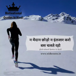 success quotes in hindi, motivational quotes in hindi for success, success quotes in hindi for students, quotes in hindi for success, best success quotes in hindi, life success quotes in hindi, success motivational quotes hindi, quotes on hard work and success in hindi, motivational quotes in hindi on success images, motivational quotes in hindi on success for students, motivational quotes for students success in hindi, success quotes in hindi images