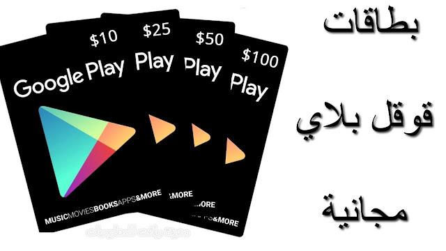 افضل تطبيق مجاني لربح بطاقات قوقل بلاي Google Play Cards 2021