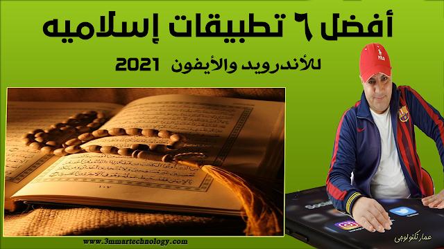 أفضل 6 تطبيقات إسلاميه للأندرويد والأيفون (تطبيقات إسلاميه مهمه لشهر رمضان)2021