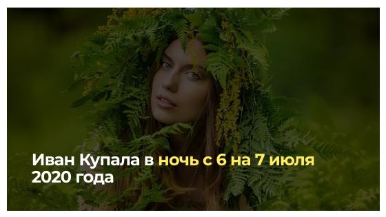 Иван Купала в ночь с 6 на 7 июля 2020 года: заговоры и обряды на деньги, любовь, удачу