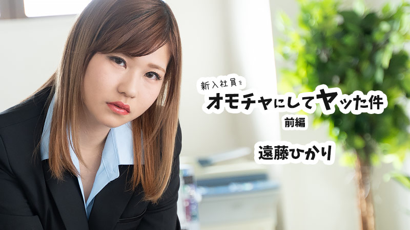 HEYZO 2398 Endo Hikari Naughty Prank To The New Employee -Part1