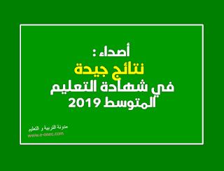 نتائج جيدة في شهادة التعليم المتوسط 2019