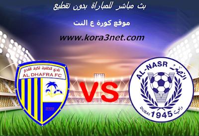 موعد مباراة النصر الاماراتى والظفرة اليوم 6-2-2020 دورى الخليج العربى الاماراتى