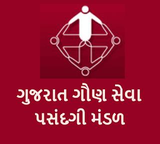 Gujarat Bin Sachivalay Exam News 2021