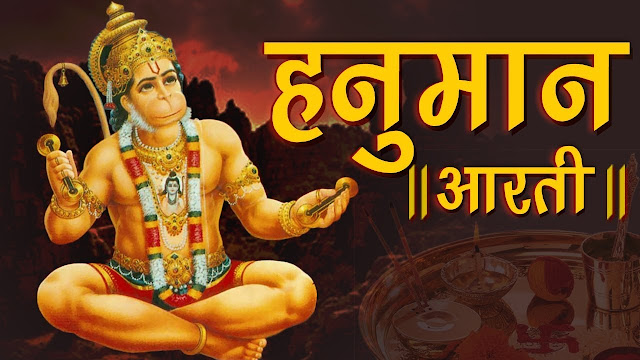 HANUMAN LALA KI AARTI LYRICS IN HINDI AND ENGLISH