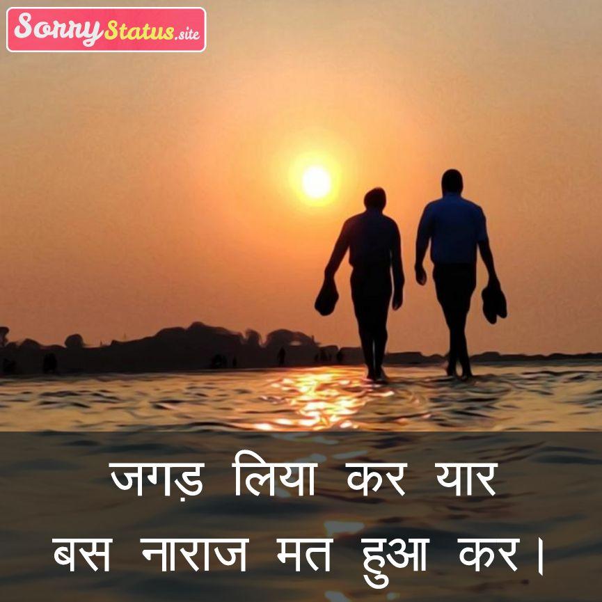Pyar Bhare Sorry Status