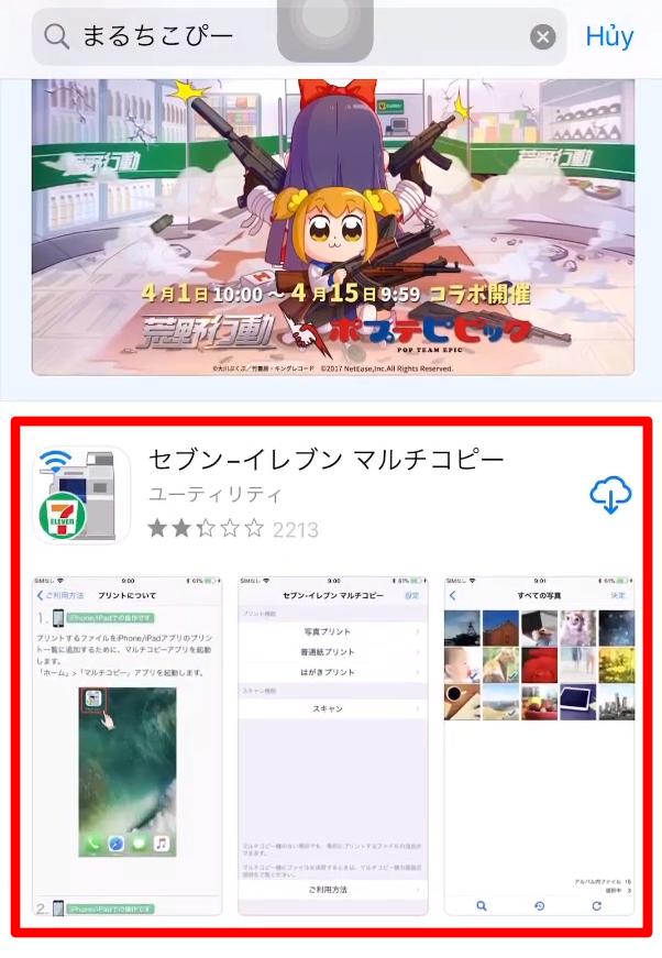Cách in ảnh ở cửa hàng tiện lợi Comini Seven Eleven Nhật Bản bằng điện thoại