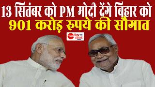 13 सितंबर को PM मोदी बिहार को देंगे 901 करोड़ रुपये की सौगात, जानें किन योजनाओं का करेंगे शुभारंभ