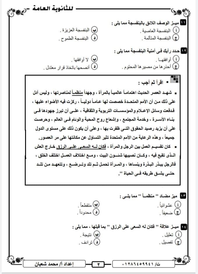 نموذج امتحان تجريبي لغة عربية للصف الثالث الثانوى 2021 + نموذج الإجابة 3