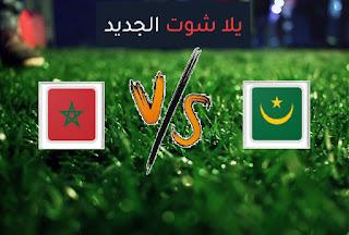 نتيجة مباراة المغرب وموريتانيا اليوم الجمعة في تصفيات كأس أمم أفريقيا
