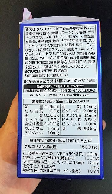 Viên uống sụn vi cá mập / dầu gan cá mập Squalene Orihiro ®️, nội địa Nhật