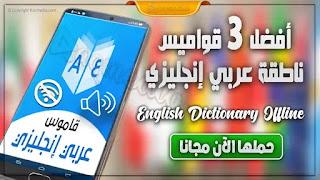افضل-قاموس-ناطق-عربي-انجليزي-للاندرويد-بدون-انترنت
