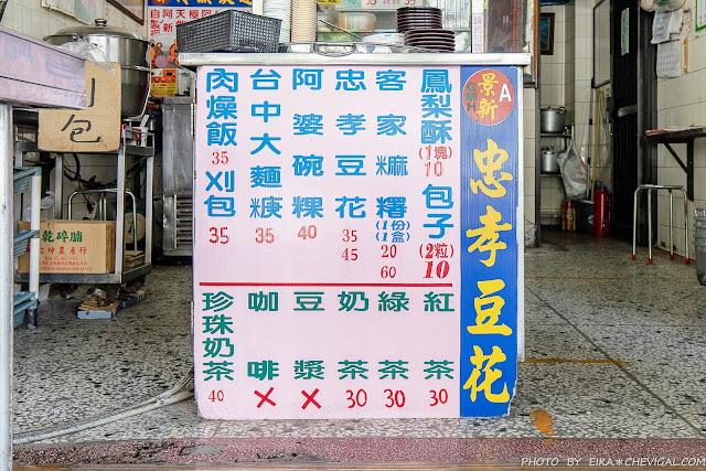 MG 0620 - 忠孝豆花,忠孝夜市超過50年老字號甜湯店,還有手工客家麻糬,不過評價較為兩極