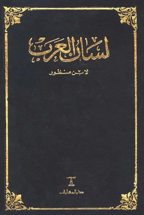 https://www.koonoz.info/2019/12/lisan-al-arab-lil-alama-ibn-manzur-pdf.html