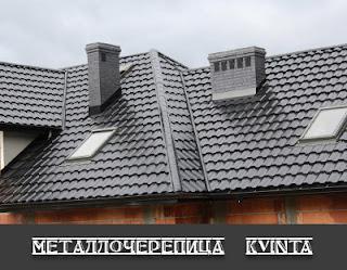 Металлочерепица   Kvinta  Центр кровли и фасада г. Заволжье  ул.Баумана д.5    +79290505004