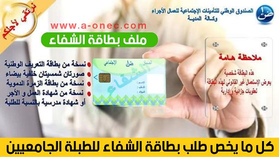 بطاقة الشفاء للطالب الجامعي - ملف بطاقة الشفاء للطلبة الجامعيين - طلب بطاقة الشفاء عبر الإنترنت