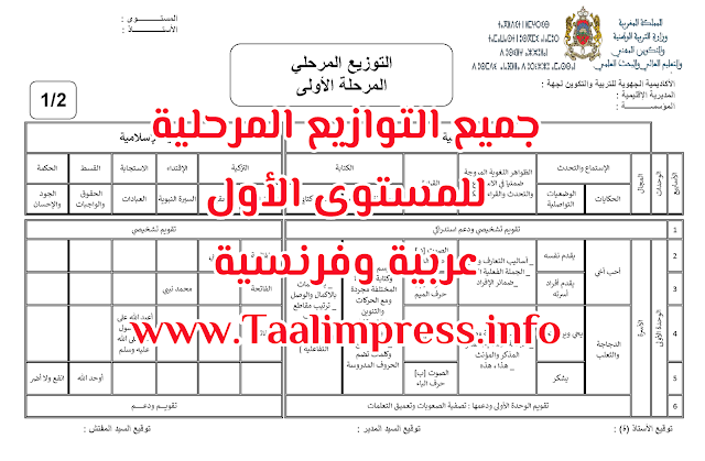 جميع التوازيع المرحلية للمستوى الأول ابتدائي عربية وفرنسية
