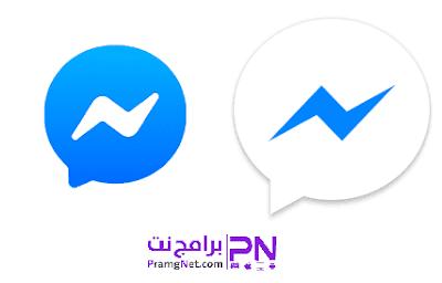 الفرق بين فيس بوك ماسنجر وماسنجر الاصلي