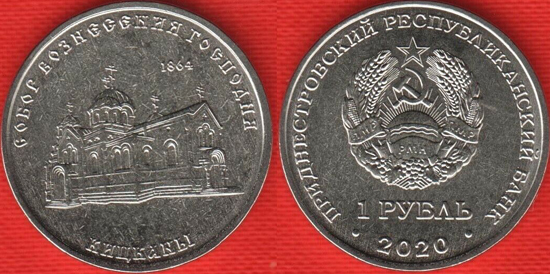 Transnistria 1 ruble 2020 - Cathedral of the Ascension of the Lord in Kitskany