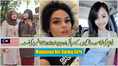 Malaysian Girls Mobile Numbers For Friendship | Malaysia Girls WhatsApp Numbers