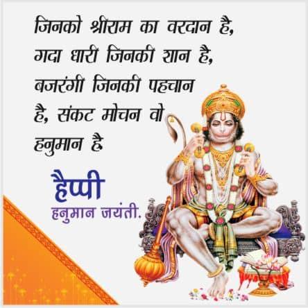 Happy Hanuman Jayanti Wishes Status Images